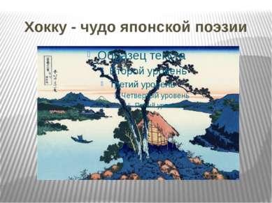 Хокку - чудо японской поэзии