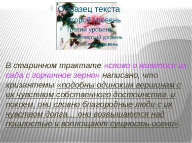 В старинном трактате «слово о живописи из сада с горчичное зерно» написано, ч...