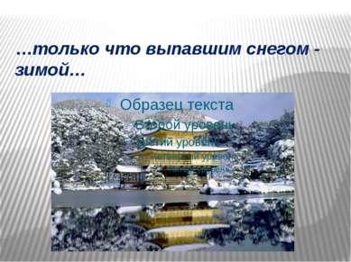 …только что выпавшим снегом - зимой…
