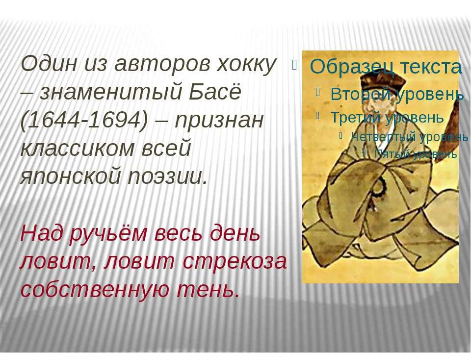 Один из авторов хокку – знаменитый Басё (1644-1694) – признан классиком всей ...