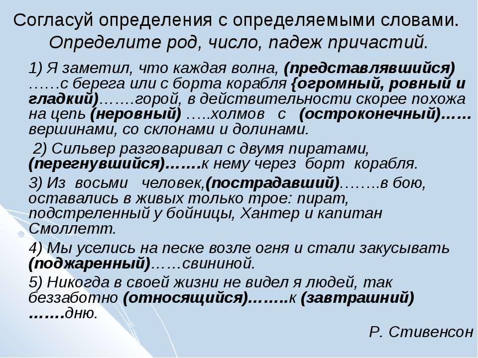 Согласуй определения с определяемыми словами. Определите род, число, падеж пр...