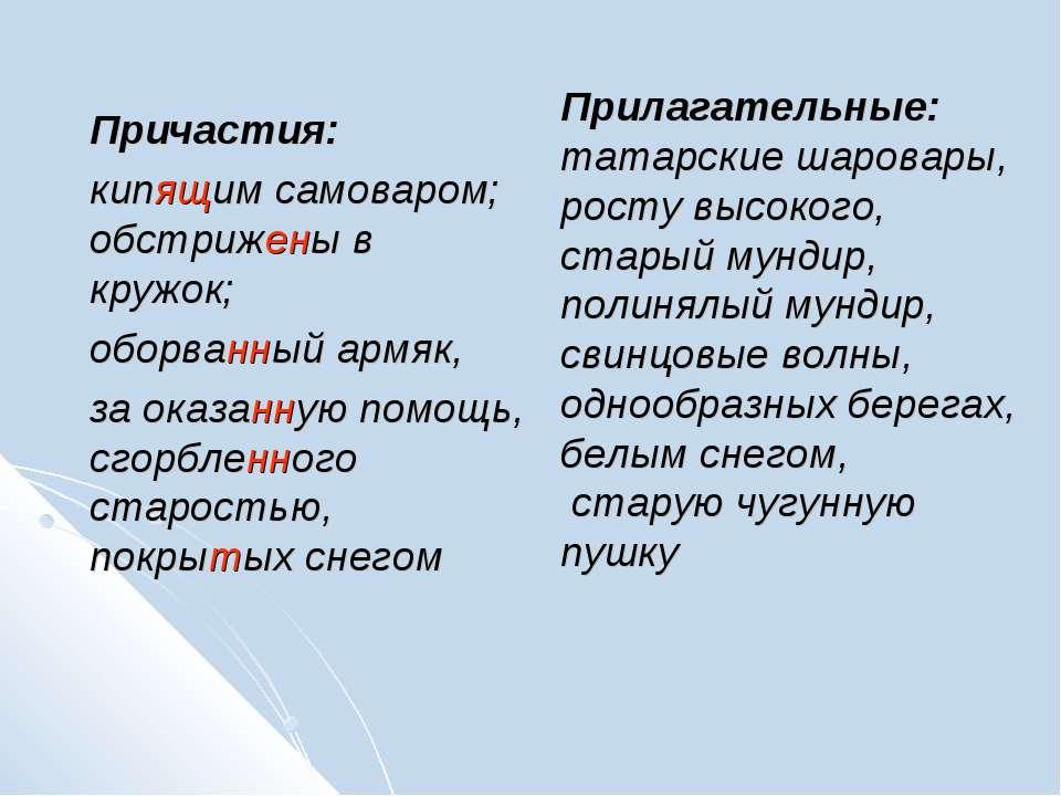 Прилагательные: татарские шаровары, росту высокого, старый мундир, полинялый ...