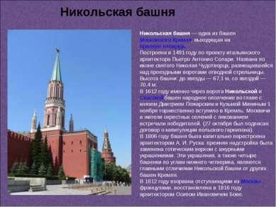 Никольская башня — одна из башен Московского Кремля, выходящая на Красную пло...