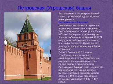 Расположена в части кремлёвской стены, проходящей вдоль Москвы-реки, рядом с ...