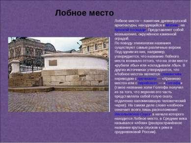 Лобное место— памятник древнерусской архитектуры, находящийся в Москве, на Кр...