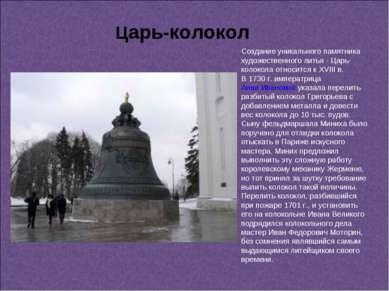Создание уникального памятника художественного литья - Царь-колокола относитс...