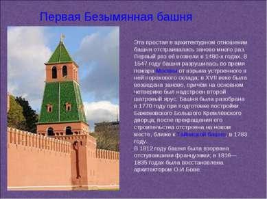 Первая Безымянная башня Эта простая в архитектурном отношении башня отстраива...