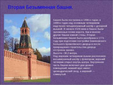Вторая Безымянная башня. Башня была построена в 1480-х годах; в 1680-х годах ...