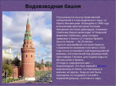 Водовзводная башня Располагается на углу Кремлёвской набережной и Александров...