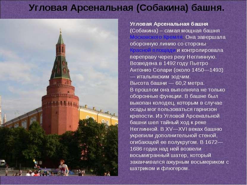 Угловая Арсенальная башня (Собакина) – самая мощная башня Московского Кремля....