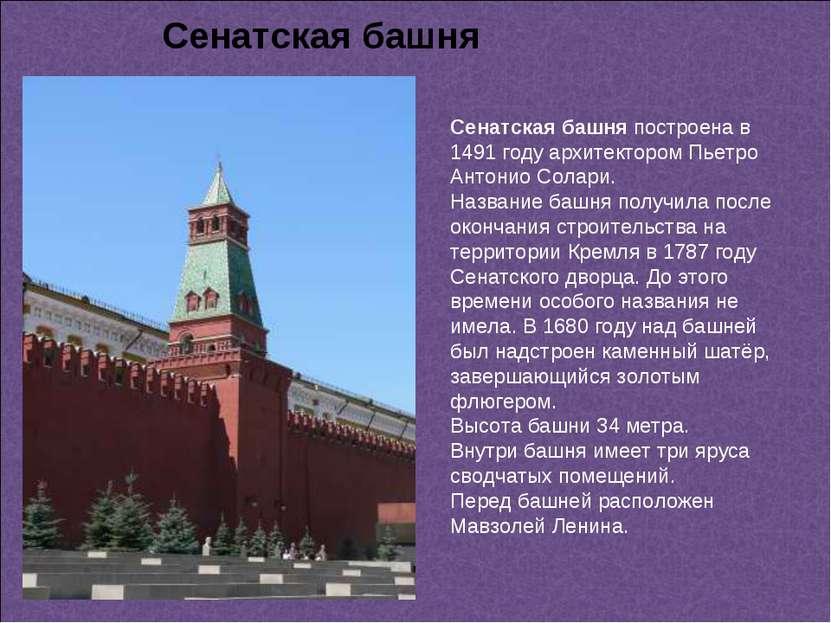 Сенатская башня построена в 1491 году архитектором Пьетро Антонио Солари. Наз...