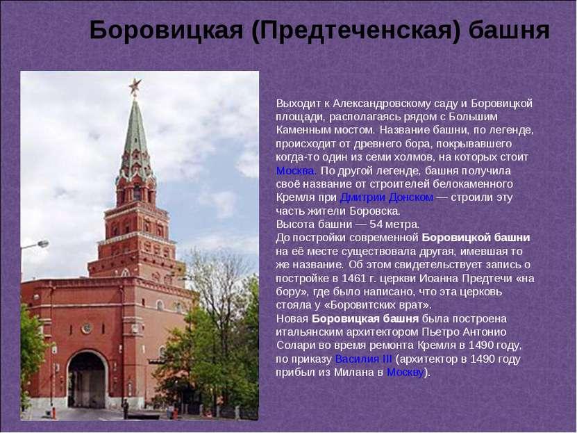 Выходит к Александровскому саду и Боровицкой площади, располагаясь рядом с Бо...
