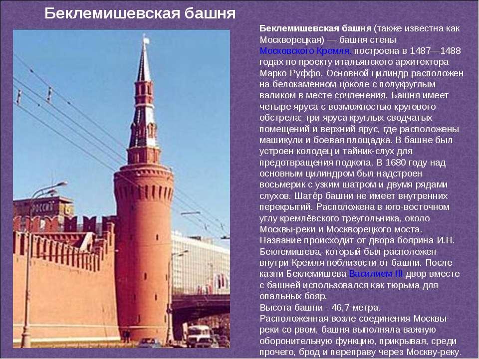 Беклемишевская башня (также известна как Москворецкая) — башня стены Московск...