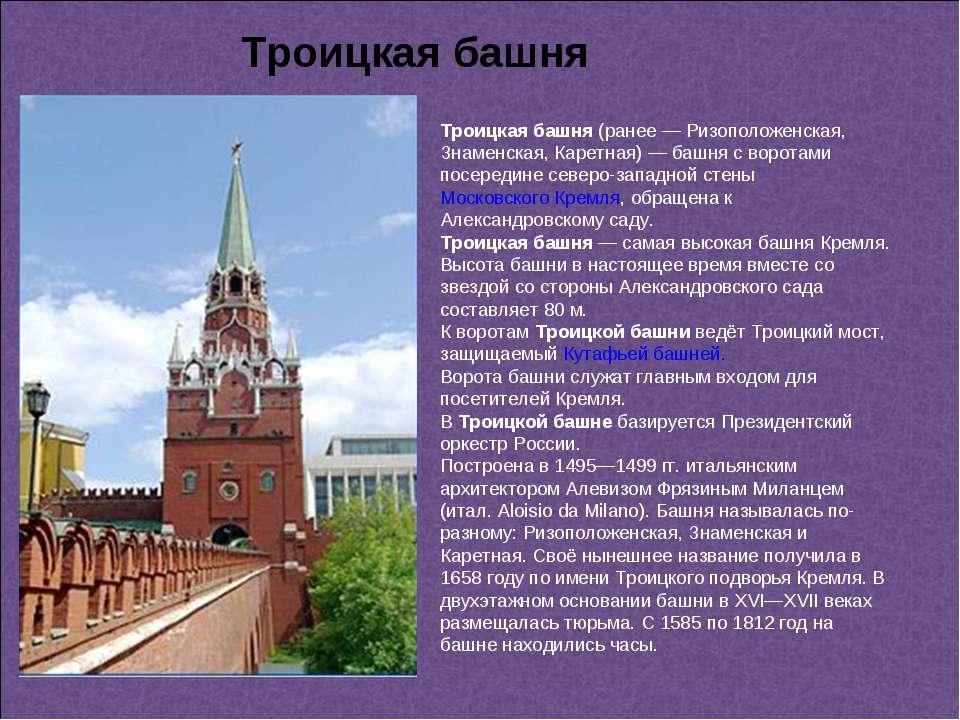 Троицкая башня (ранее — Ризоположенская, Знаменская, Каретная) — башня с воро...