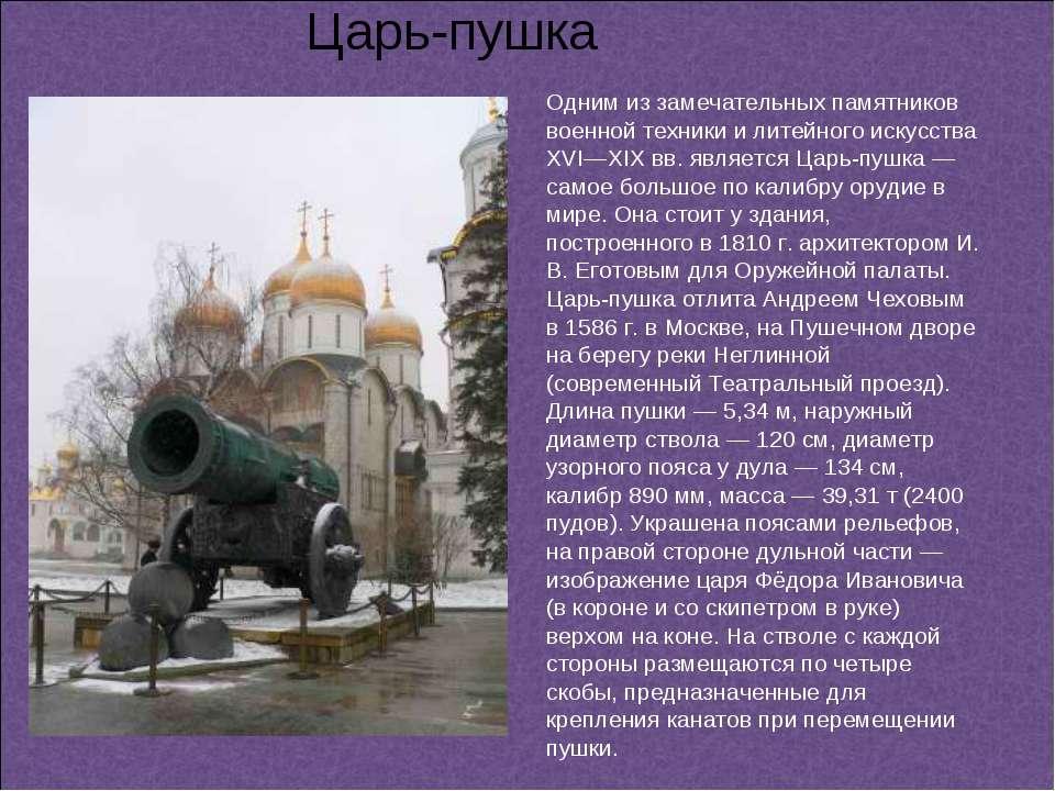 Одним из замечательных памятников военной техники и литейного искусства XVI—X...