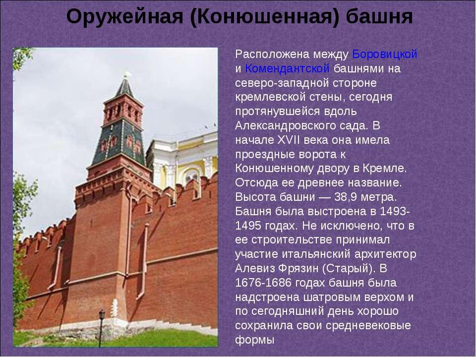 Расположена между Боровицкой и Комендантской башнями на северо-западной сторо...