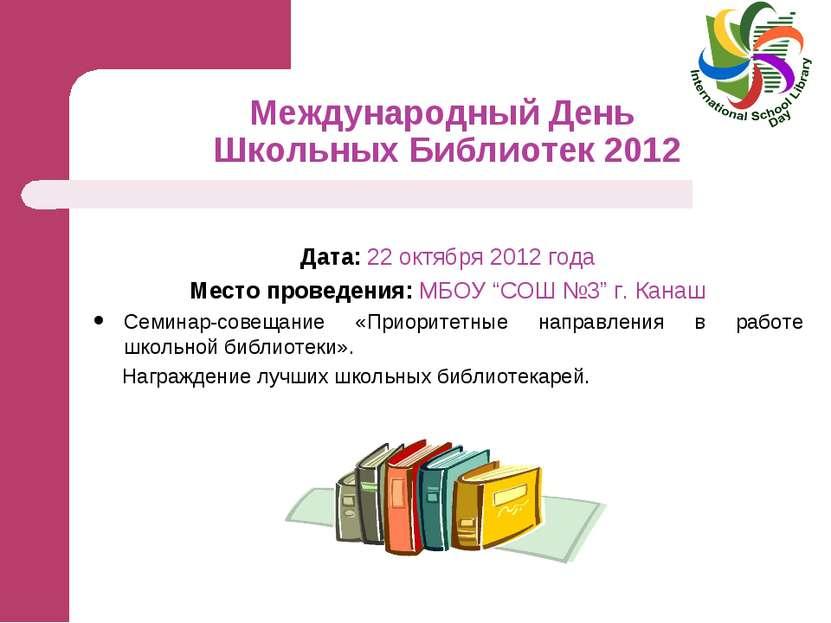 Международный День Школьных Библиотек 2012 Дата: 22 октября 2012 года Место п...
