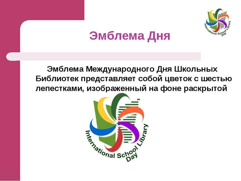 Эмблема Дня Эмблема Международного Дня Школьных Библиотек представляет собой ...