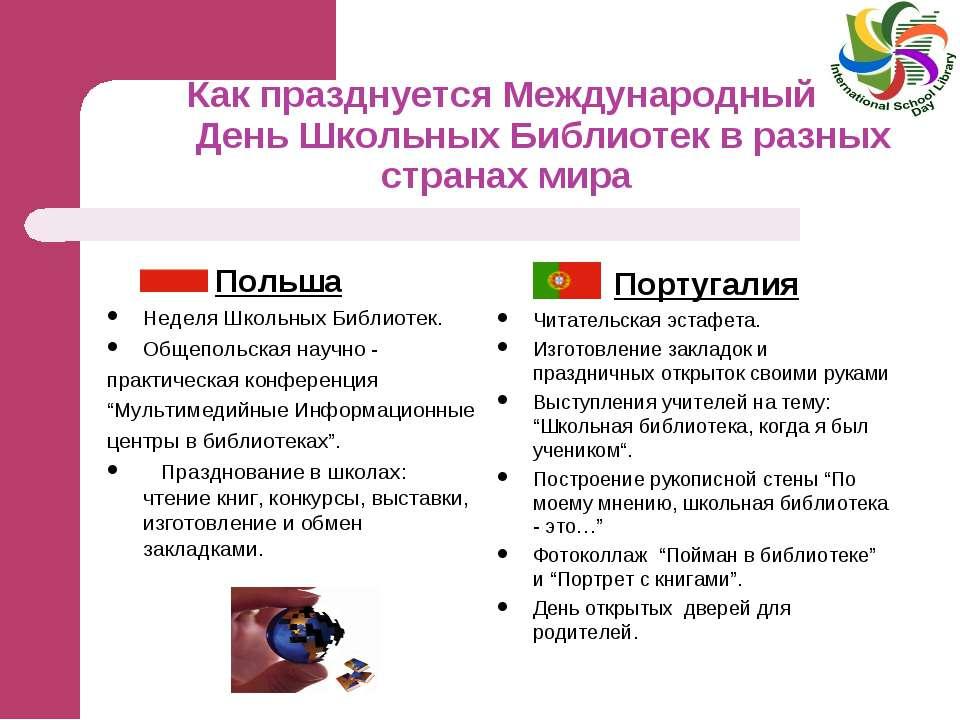 Как празднуется Международный День Школьных Библиотек в разных странах мира П...