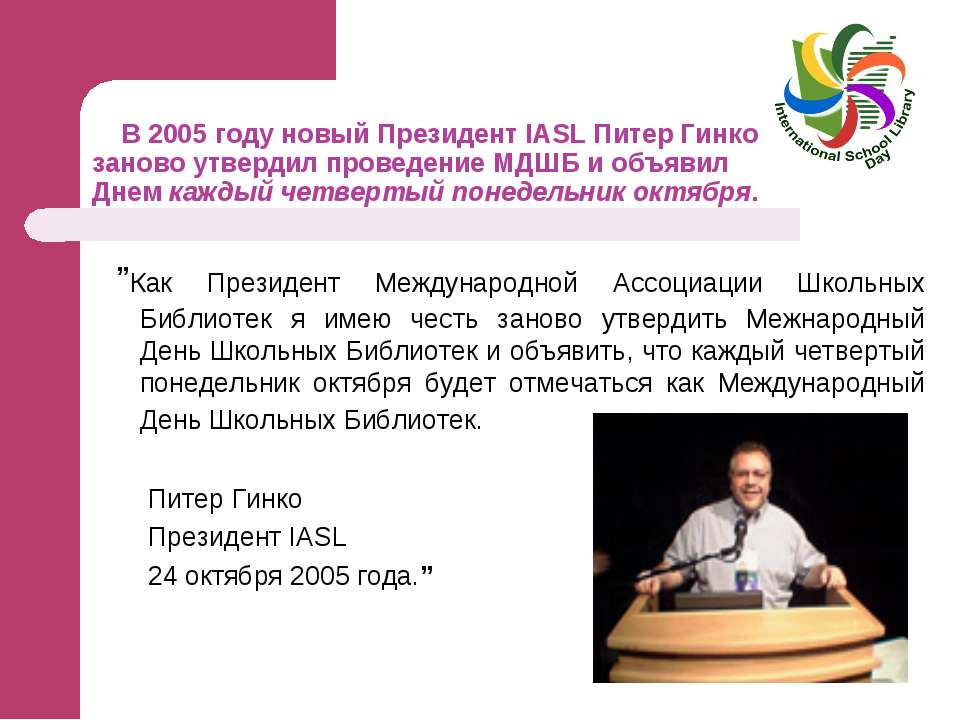 В 2005 году новый Президент IASL Питер Гинко заново утвердил проведение МДШБ ...