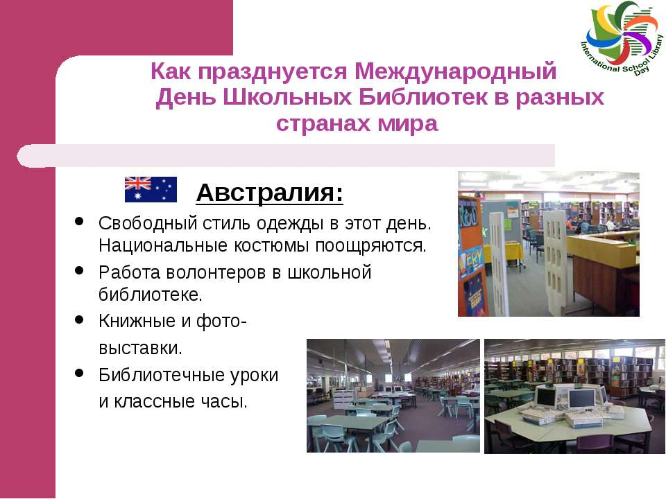 Как празднуется Международный День Школьных Библиотек в разных странах мира А...