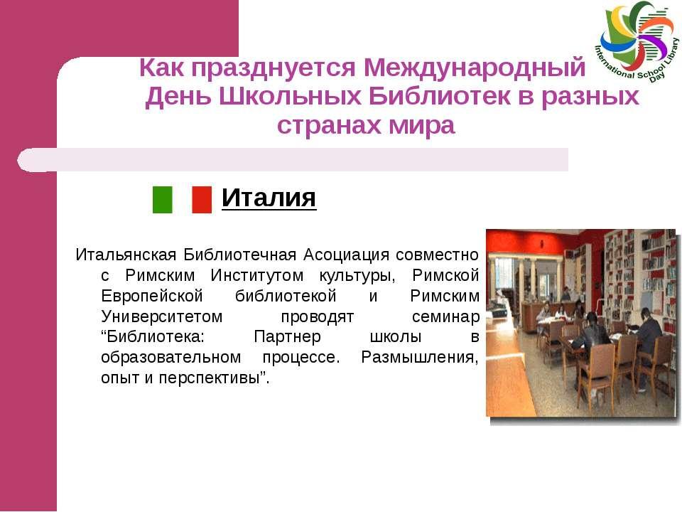 Как празднуется Международный День Школьных Библиотек в разных странах мира И...