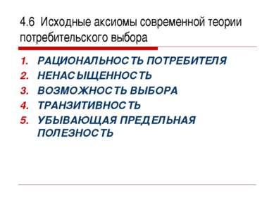 4.6 Исходные аксиомы современной теории потребительского выбора РАЦИОНАЛЬНОСТ...