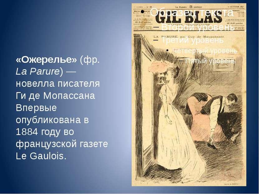 «Ожерелье»(фр. La Parure)—новеллаписателя Ги де Мопассана Впервые опублик...