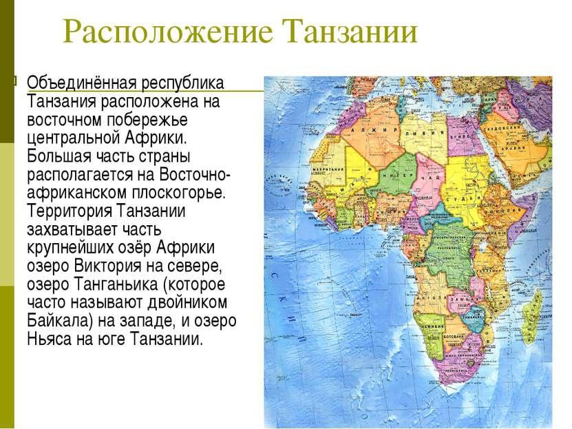 Расположение Танзании Объединённая республика Танзания расположена на восточн...