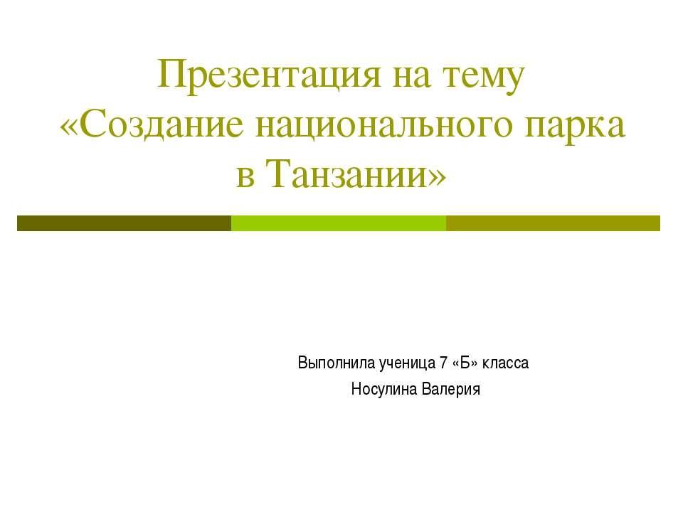 Презентация на тему «Создание национального парка в Танзании» Выполнила учени...