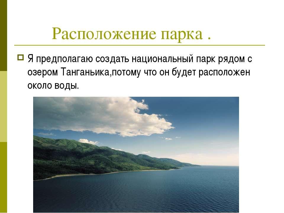 Расположение парка . Я предполагаю создать национальный парк рядом с озером Т...