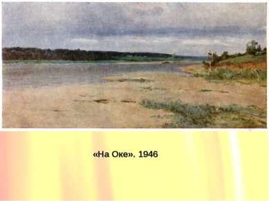 «На Оке». 1946