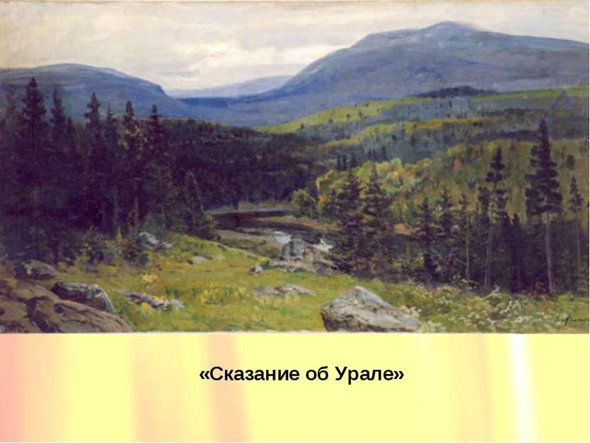 «Сказание об Урале»