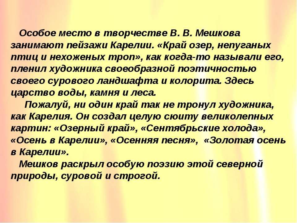 Особое место в творчестве В.В.Мешкова занимают пейзажи Карелии. «Край озер,...