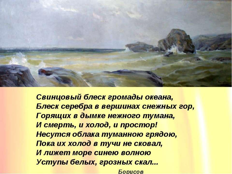 Свинцовый блеск громады океана, Блеск серебра в вершинах снежных гор, Горящих...