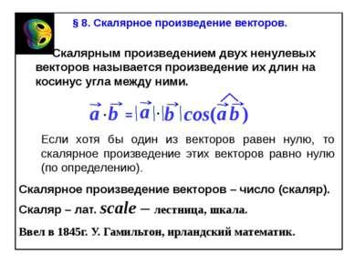 Скалярным произведением двух ненулевых векторов называется произведение их дл...