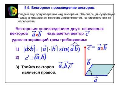 Векторным произведением двух ненулевых векторов называется вектор , § 9. Вект...