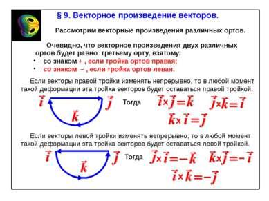 § 9. Векторное произведение векторов. Рассмотрим векторные произведения разли...