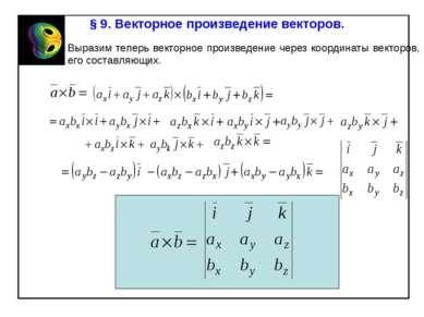 § 9. Векторное произведение векторов. Выразим теперь векторное произведение ч...