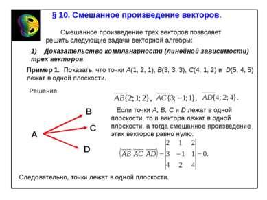§ 10. Смешанное произведение векторов. Смешанное произведение трех векторов п...