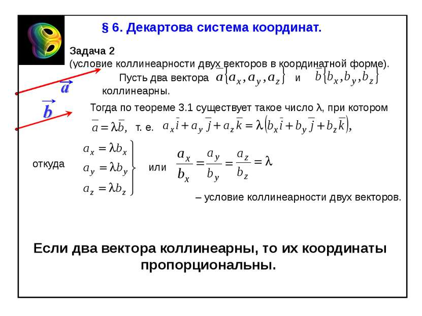§ 6. Декартова система координат. Задача 2 (условие коллинеарности двух векто...