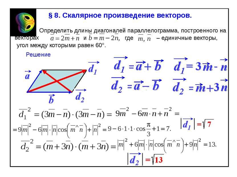 § 8. Скалярное произведение векторов. Определить длины диагоналей параллелогр...