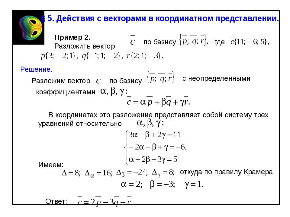 Пример 2. Разложить вектор по базису где Решение. Разложим вектор по базису с...