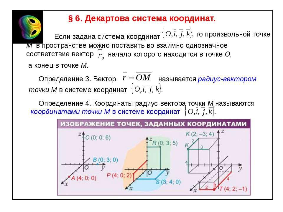 § 6. Декартова система координат. Если задана система координат то произвольн...