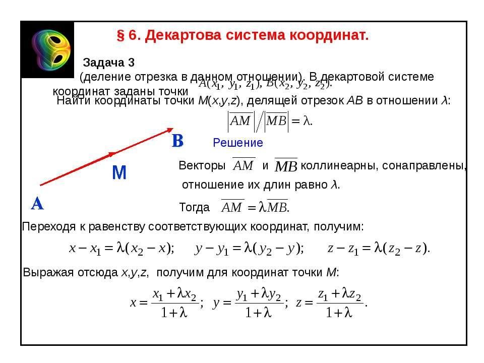 § 6. Декартова система координат. Задача 3 (деление отрезка в данном отношени...