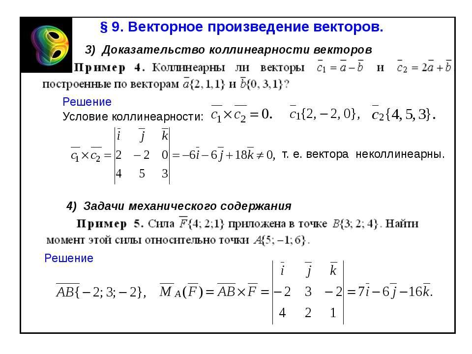 § 9. Векторное произведение векторов. 3) Доказательство коллинеарности вектор...