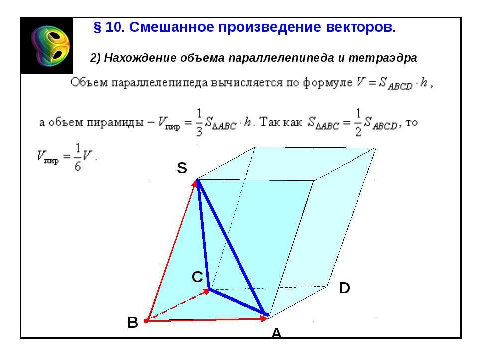 § 10. Смешанное произведение векторов. 2) Нахождение объема параллелепипеда и...