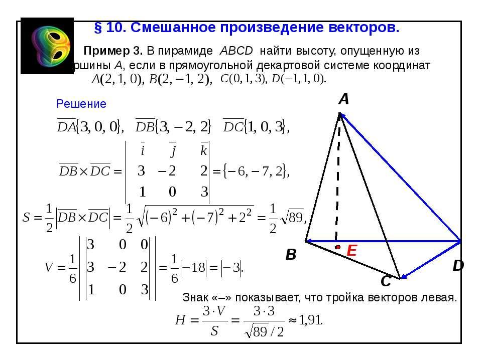 § 10. Смешанное произведение векторов. Пример 3. В пирамиде АВСD найти высоту...