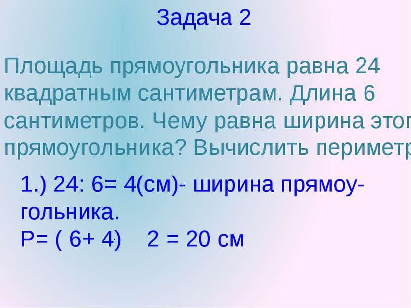 Задача 2 Площадь прямоугольника равна 24 квадратным сантиметрам. Длина 6 сант...