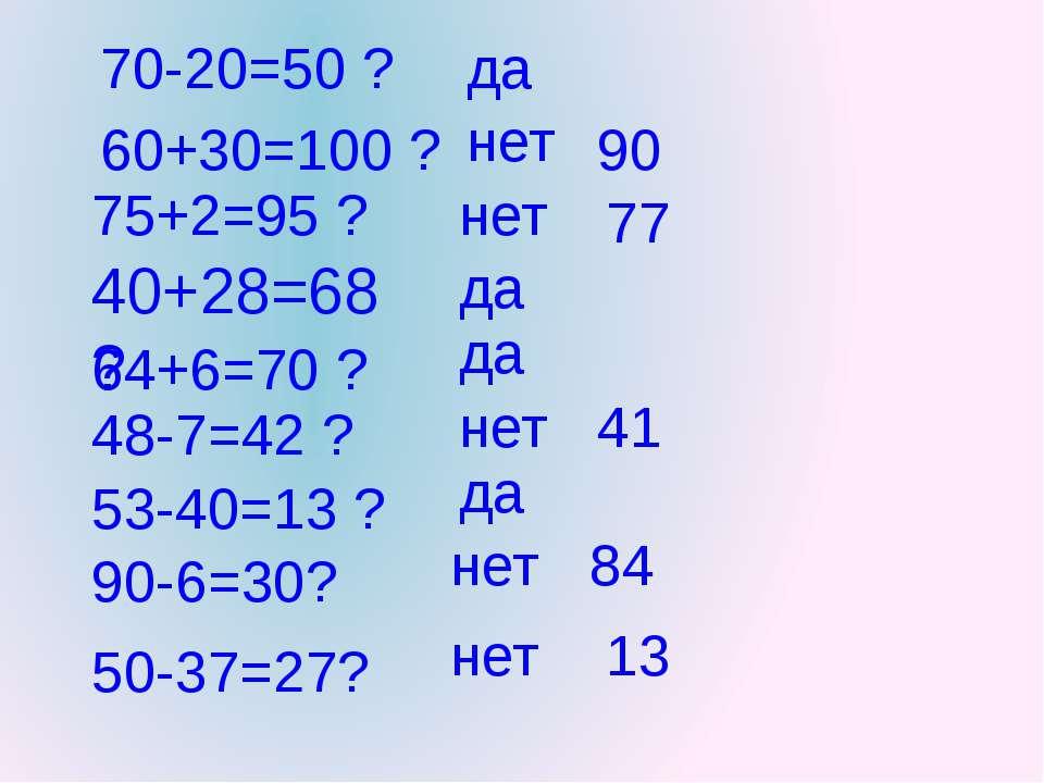 70-20=50 ? 60+30=100 ? 75+2=95 ? 40+28=68 ? 64+6=70 ? 48-7=42 ? 53-40=13 ? 90...